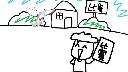 和谐比赛(一日一囧)20110327