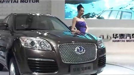 2011上海国际车展 华泰汽车