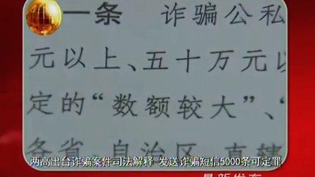 两高出台诈骗案件司法解释 发送诈骗短信5000条可定罪 110407 北京新闻