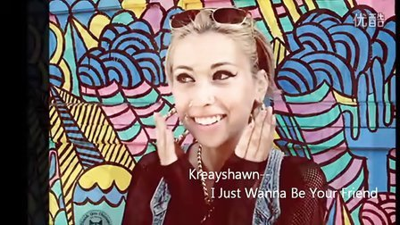 Kreayshawn – I Just Wanna Be Your Friend