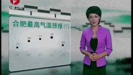 天气预报 安徽台