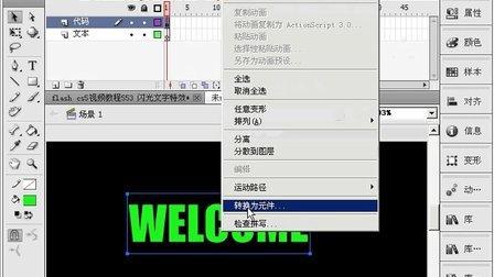 flash cs5视频教程555 闪光文字特效