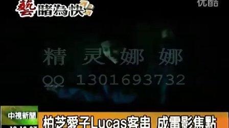柏芝爱子Lucas客串 成电影焦点