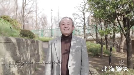 【被災地復興応援】I love you & I need you ふくしま / 猪苗代湖ズ