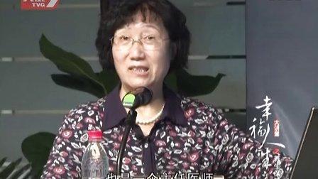 2013幸福人生大讲堂养生保健(下)蒋红玉