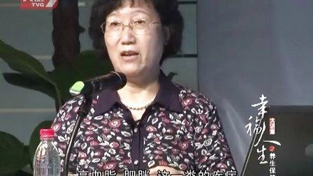 2013幸福人生大讲堂养生保健(上)蒋红玉