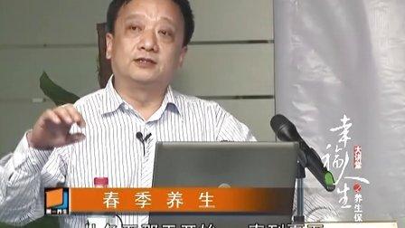 2013幸福人生大讲堂《春季养生》(上)刘翔