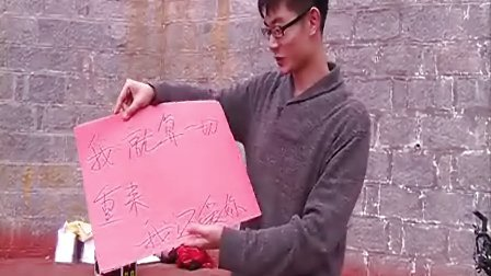 爱就要大声说出来(上海悟新文化2013光棍节主题活动)VCR