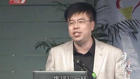 幸福人生大讲堂《走出伪养生的误区—中医养生漫谈》(上)张天奉