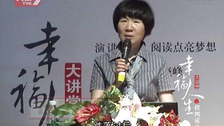 2013幸福人生大讲堂《阅读点亮梦想》(下)袁晓峰