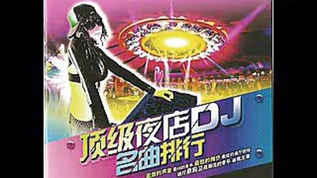 顶级夜店DJ舞曲 1