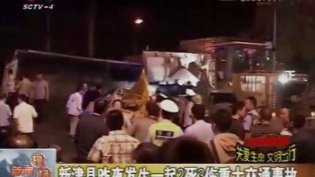 新津县昨夜发生一起23伤重大交通事故 110602 新闻现场