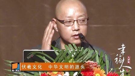 2013幸福人生大讲堂播出节目版(上)张远山