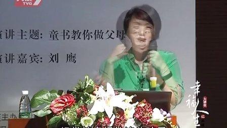 2013幸福人生大讲堂《童书教你做父母(一)》(下)刘鹰