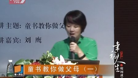 2013幸福人生大讲堂《童书教你做父母(一)》(上)刘鹰