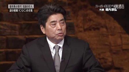 『カンブリア宮殿』'11.06.16 総年商4兆円!謎の巨大流通組織CGCの正体