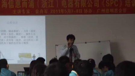 质量培训网海信惠而浦SPC培训视频