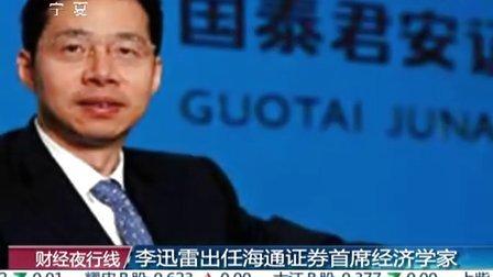 李迅雷出任海通证券首席经济学家 20111019 财经夜行线