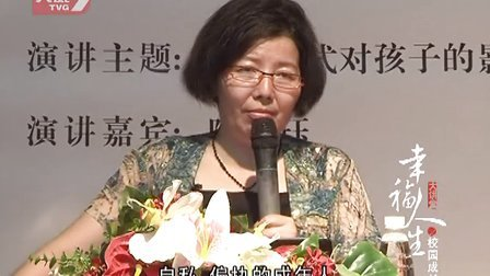 2013幸福人生大讲堂《家庭模式对孩子的影响》(上)陈珏