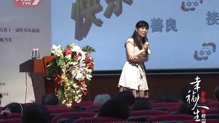 2013幸福人生大讲堂《给孩子一副快乐的眼睛》(上)姚乃蓉