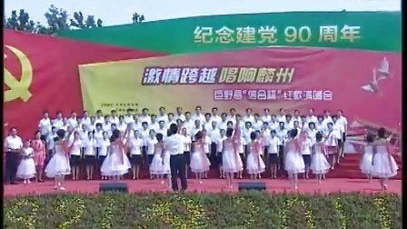 """巨野县纪念建党90周年""""信合杯""""红歌演唱会"""