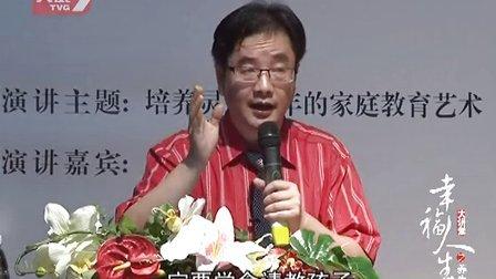 2013幸福人生大讲堂《培养灵通少年的家庭教育艺术》(上)蒋平