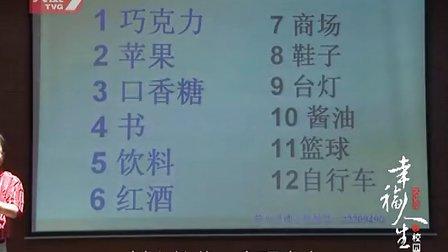 2013幸福人生大讲堂《培养灵通少年的家庭教育艺术》(中)蒋平