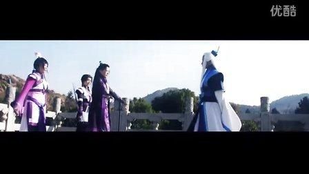 【前尘应念】古剑奇谭同人COS DVD 宣传视频