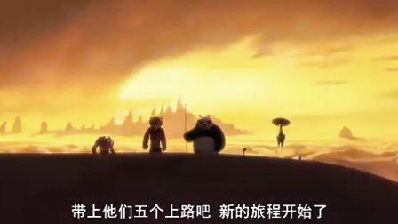 功夫熊猫2 中文版预告片