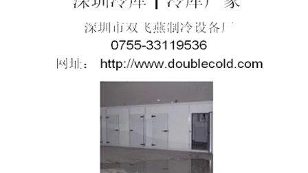 【深圳冷库】冷库安装冷库维修东莞冷库惠州冷库厂家