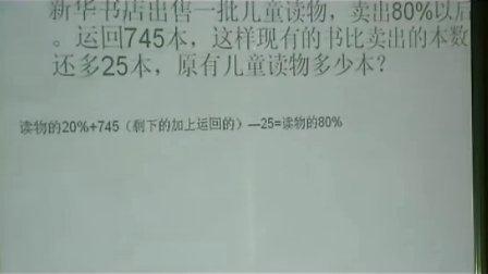 郑州新东方备战小升初系列讲座5——数学应用题篇