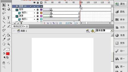 flash cs5视频教程491 特效幻灯片3