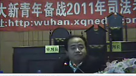 2011年国家司法考试刑法修正案(八)解读(陈永生)
