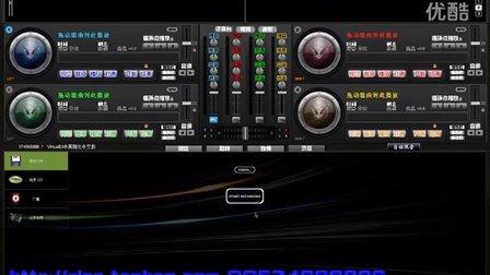 第十一节Virtual DJ 7 如何排除故障 MP3不能录音不了