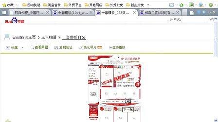 如何加盟外贸批发商城www.waimaopifa.com.cn
