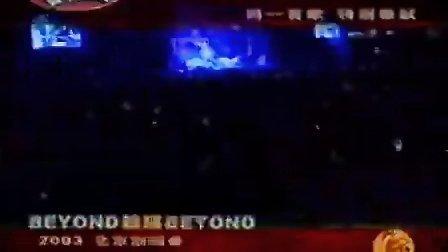 beyond2003北京演唱会 同一首歌的广告