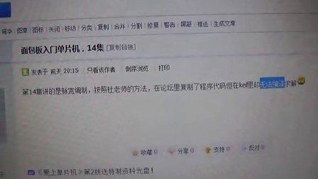 VIP视频:4月29日论坛快速回复
