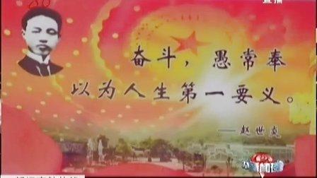富家子闹革命——赵世炎 0701 新闻夜航