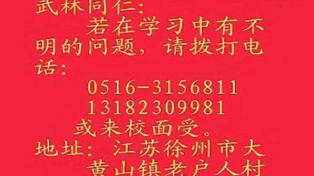 朱天册 形意拳函授教材13