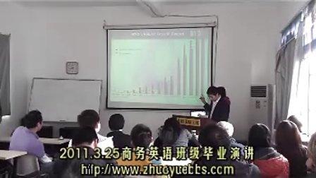 2011.3.25商务英语班级毕业演讲