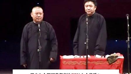 《美女幽魂》郭德纲 于谦 高音质 无杂音 高清 经典相声 2013