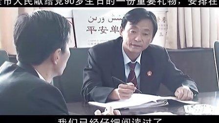 法官马合沙提——爱哈密网www.ihami.cn在线播放