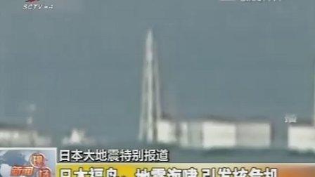 日本福岛:地震海啸 引发核危机 110315 新闻现场