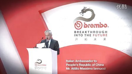 Brembo Factory Opening