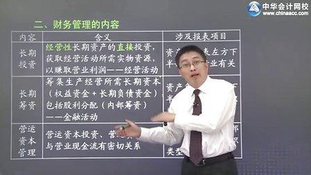 中华会计网校2014注册会计师免费课程《财务成本管理》李斌01