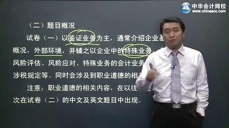 中华会计网校2014注册会计师免费课程《综合阶段》陈楠