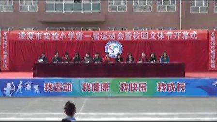 辽宁省凌源市实验小学2013年春季运动会