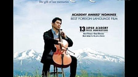 久石让 - Memory (日影《入殓师》插曲:大提琴)