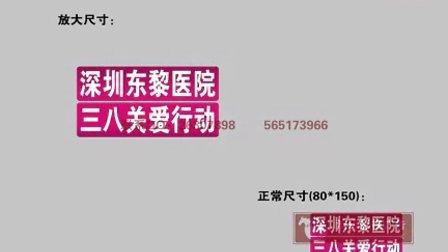 深圳东黎医院三八活动角标