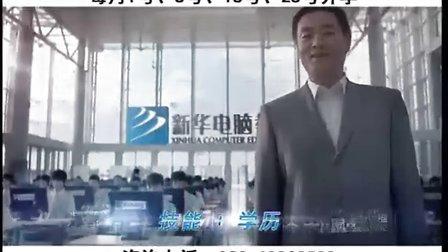 重庆新华电脑学校 好专业 好未来
